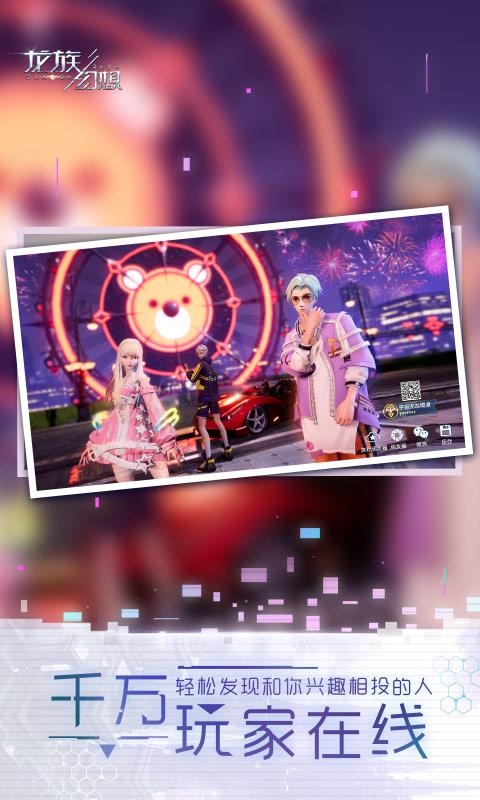 龍族幻想(新版本:巔峰派對)游戲截圖4