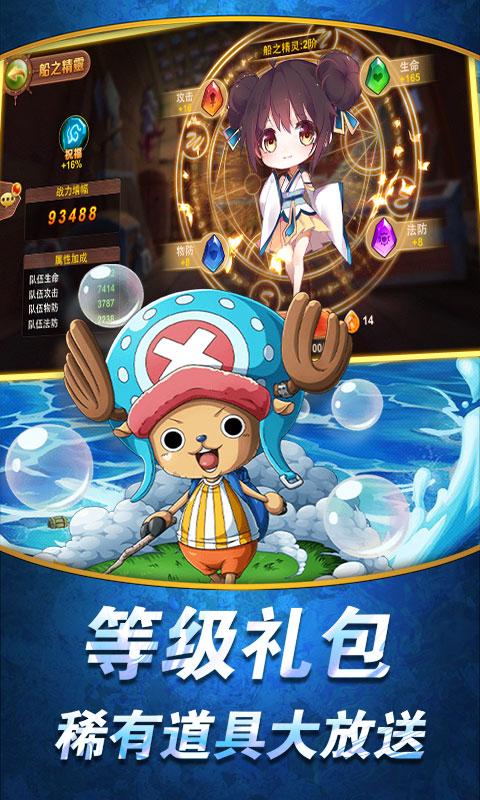 少年勇者团星耀版游戏截图4