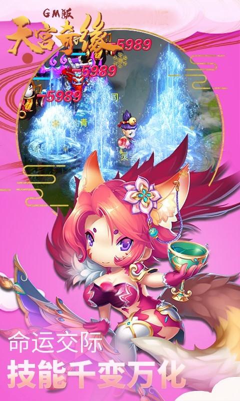 天宫奇缘GM版游戏截图2