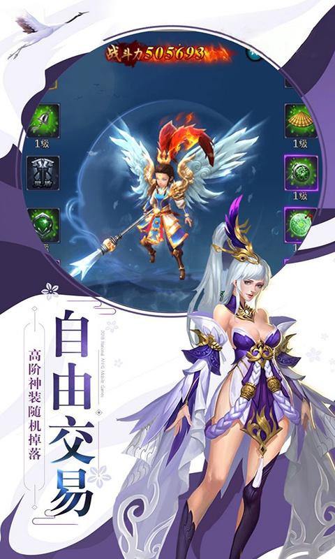 百炼成神之青云宗游戏截图4