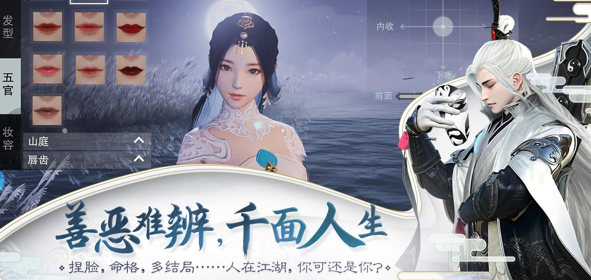 一梦江湖游戏截图6