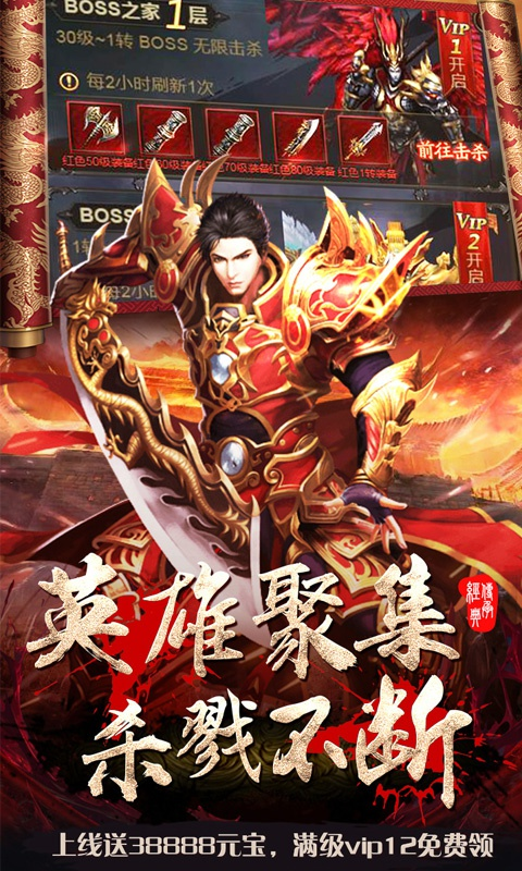 皇者:烈焰屠龙游戏截图1