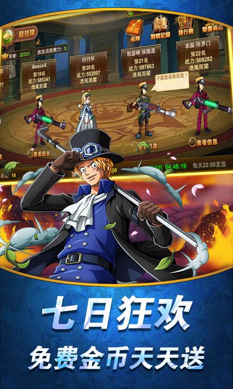 少年勇者团星耀版游戏截图2