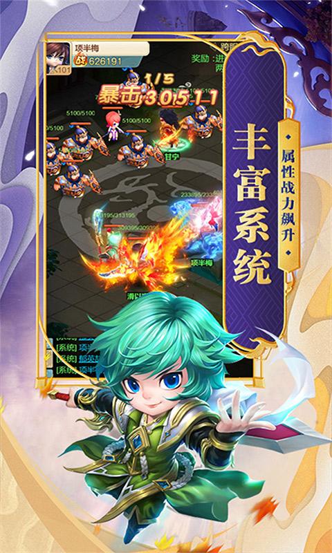 天天怼三国游戏截图4