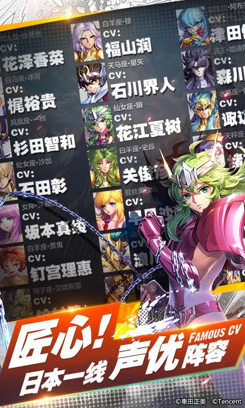圣斗士星矢游戏截图5
