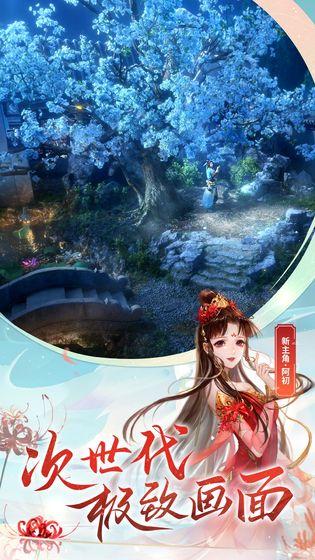 倩女幽魂(全新2.0版本)游戏截图3