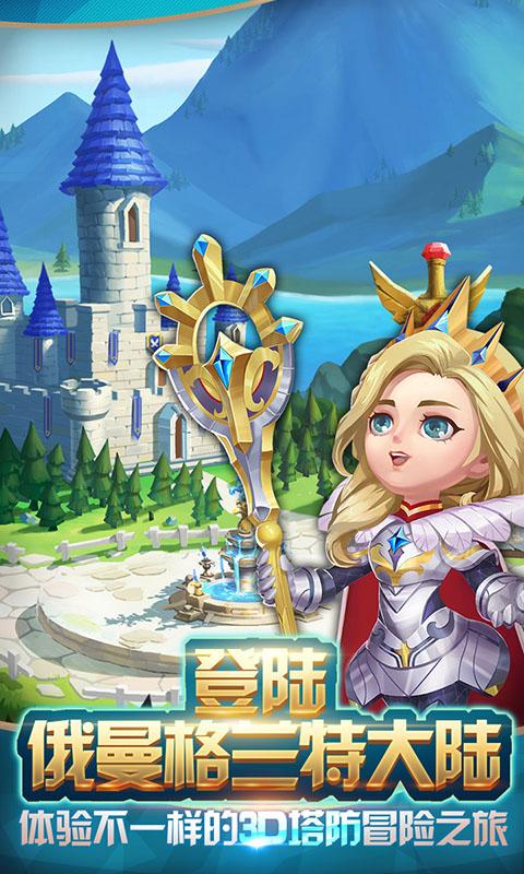 守护城堡游戏截图1