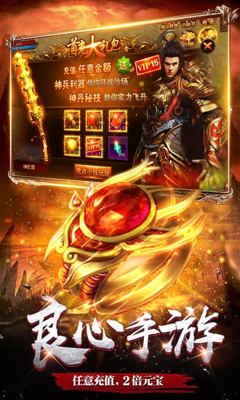 龙魂大陆:星耀版游戏截图2