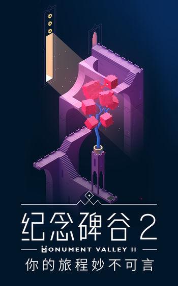 纪念碑谷2游戏截图1
