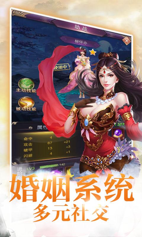 青云玄天-轩辕剑群侠录游戏截图2