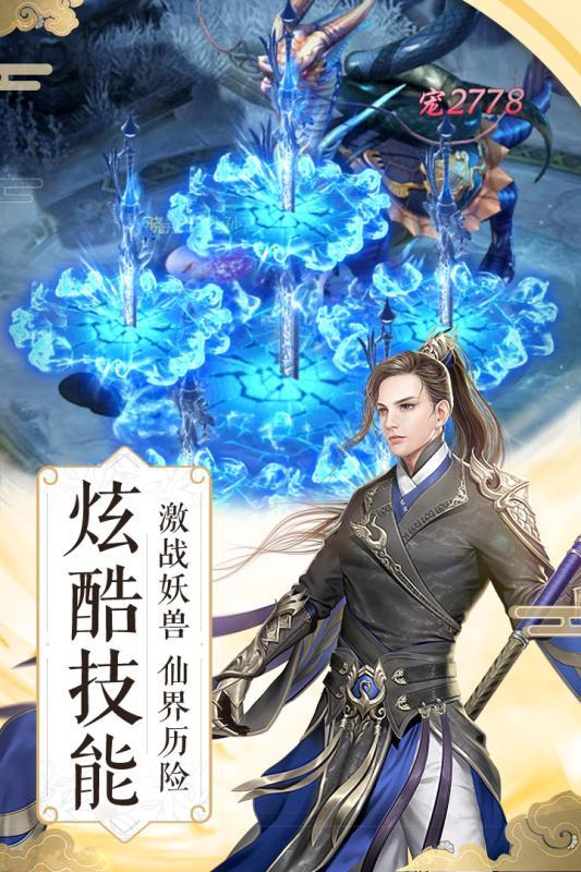 纵剑仙界(混元)游戏截图1