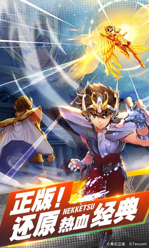 圣斗士星矢游戏截图1