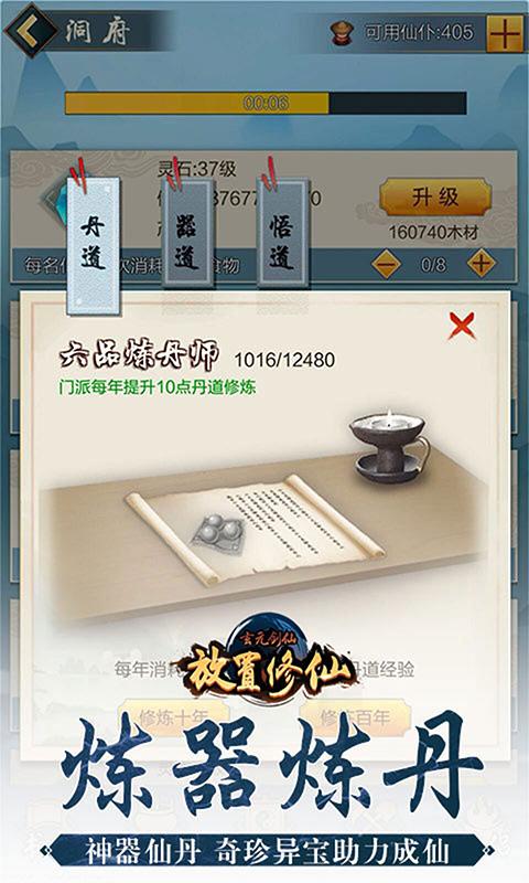 玄元剑仙游戏截图4