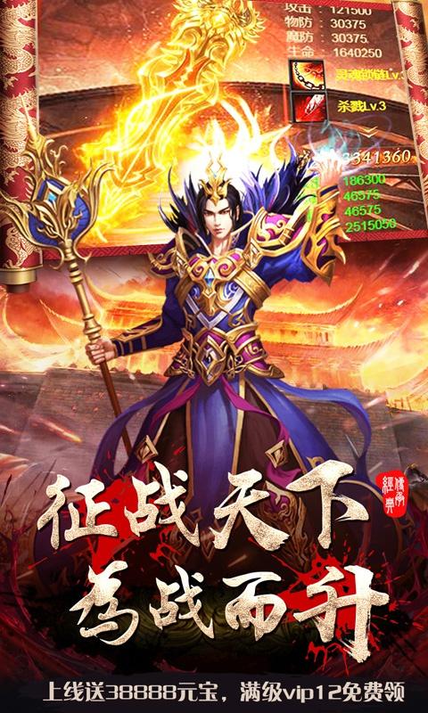 皇者:烈焰屠龙游戏截图4