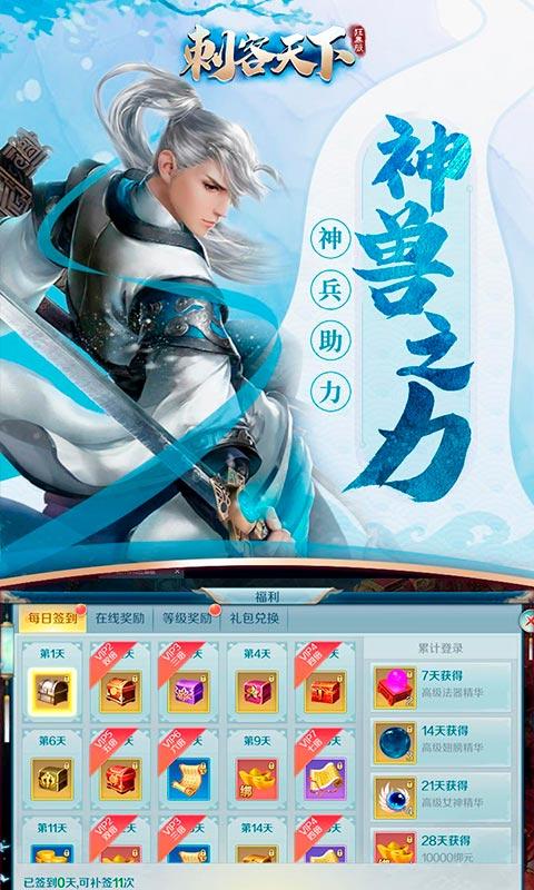 刺客天下:国风仙侠游戏截图3