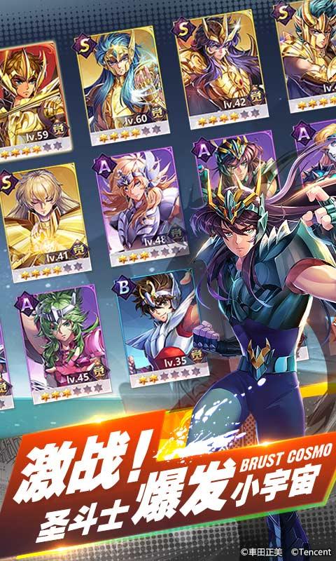 圣斗士星矢游戏截图3