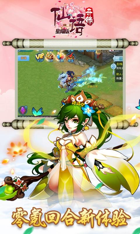 仙语奇缘(超级版)游戏截图2