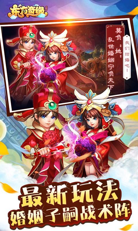 东方奇缘(超梦西游)游戏截图5