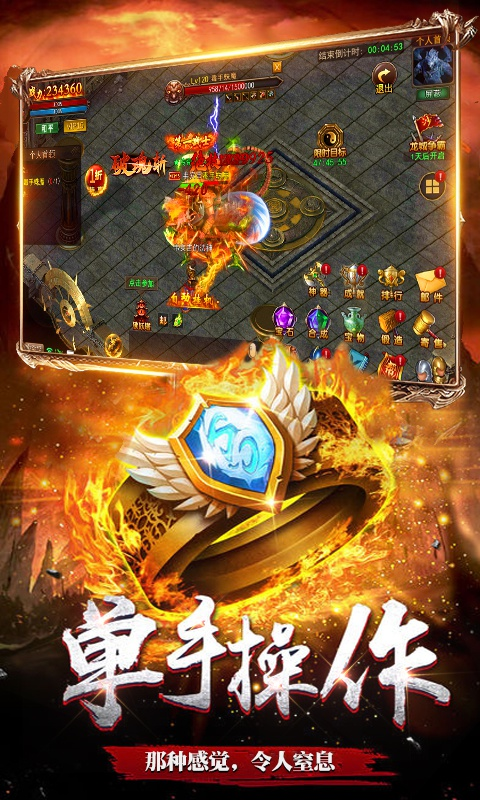 龙魂大陆:星耀版游戏截图3