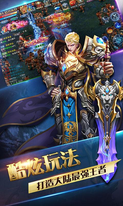 龙域世界星耀版游戏截图1