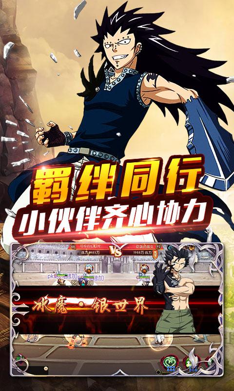 妖尾2-魔灵兵团游戏截图3