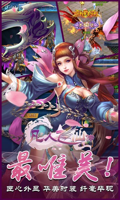 成仙-凡人飞仙游戏截图3