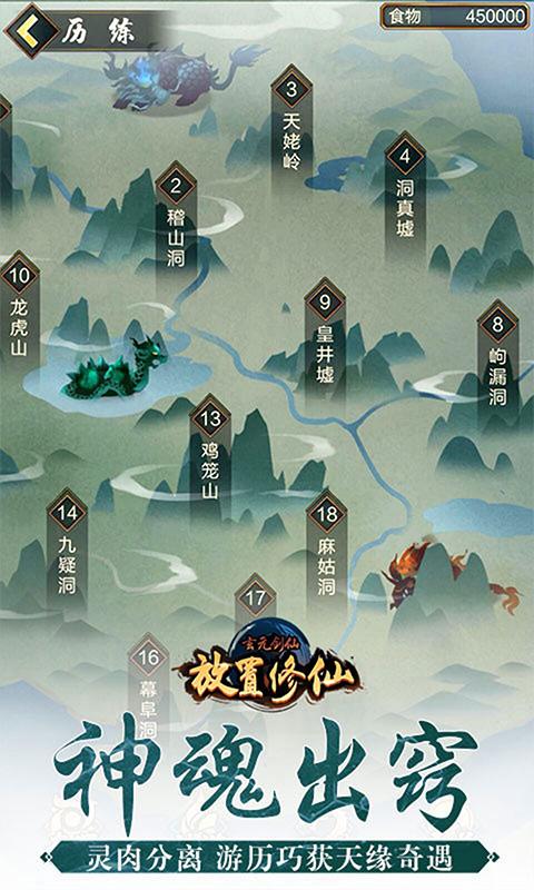 玄元剑仙游戏截图5