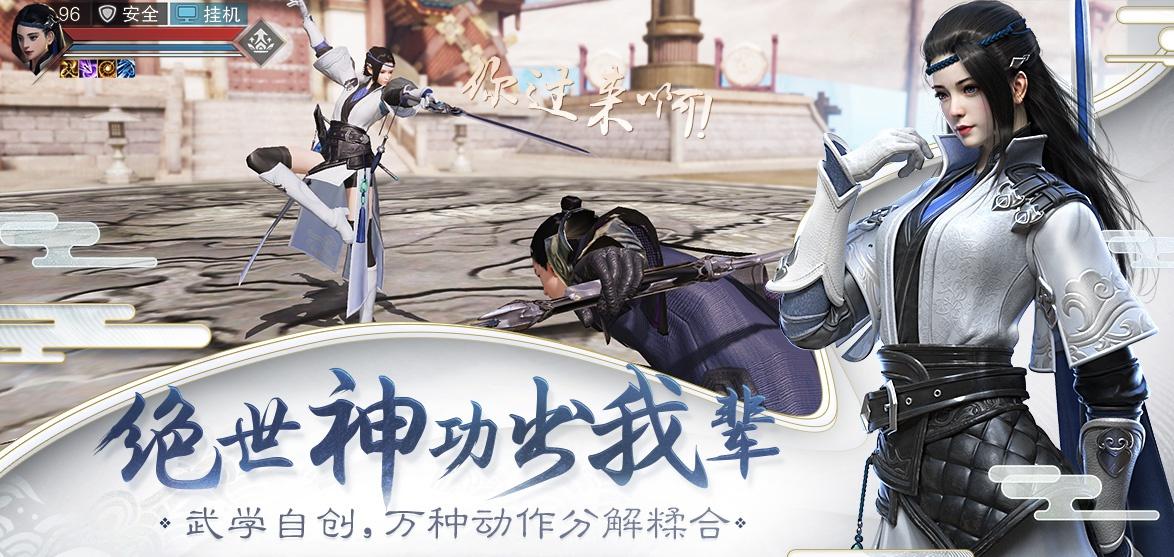 一梦江湖游戏截图10