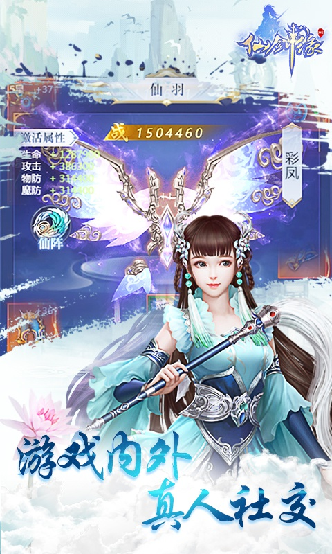 仙劍緣(星耀版)游戲截圖3