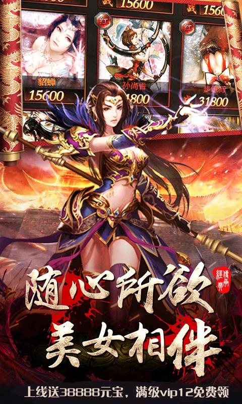皇者:烈焰屠龙游戏截图3