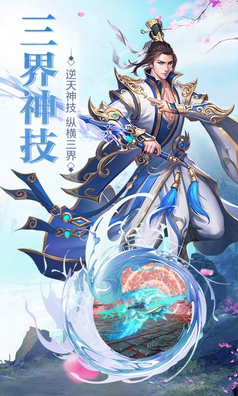 剑荡江湖游戏截图2