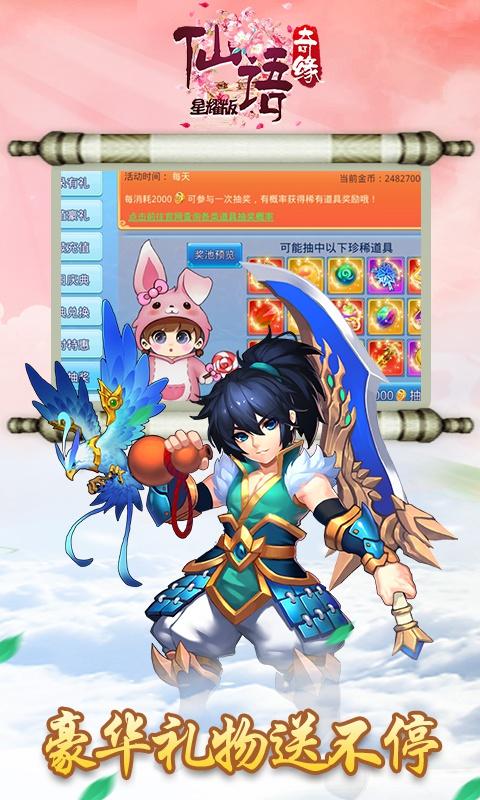 仙語奇緣超級版游戲截圖5