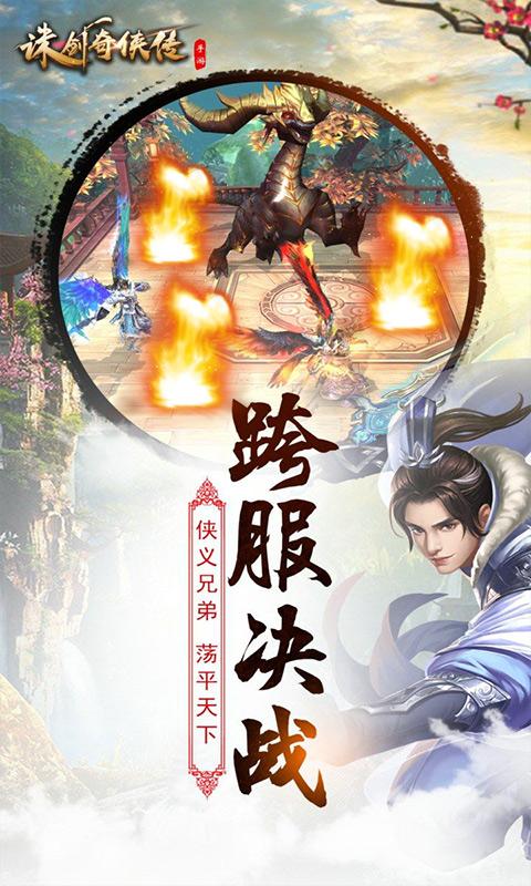 诛剑奇侠传星耀版游戏截图3