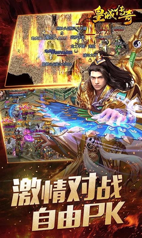 皇城传奇游戏截图4