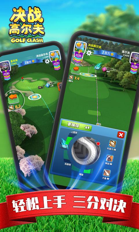 决战高尔夫游戏截图3