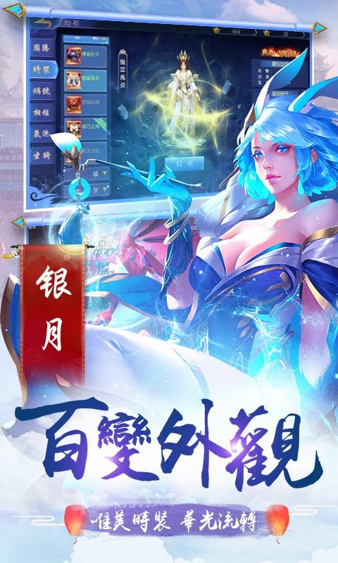 剑舞飞升版游戏截图4