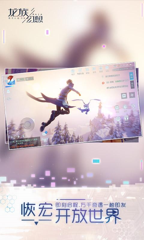 龍族幻想(新版本:巔峰派對)游戲截圖5