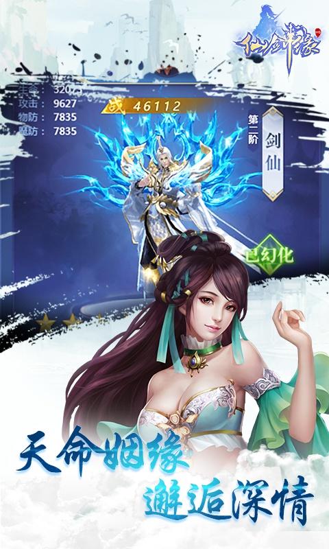 仙劍緣(星耀版)游戲截圖1