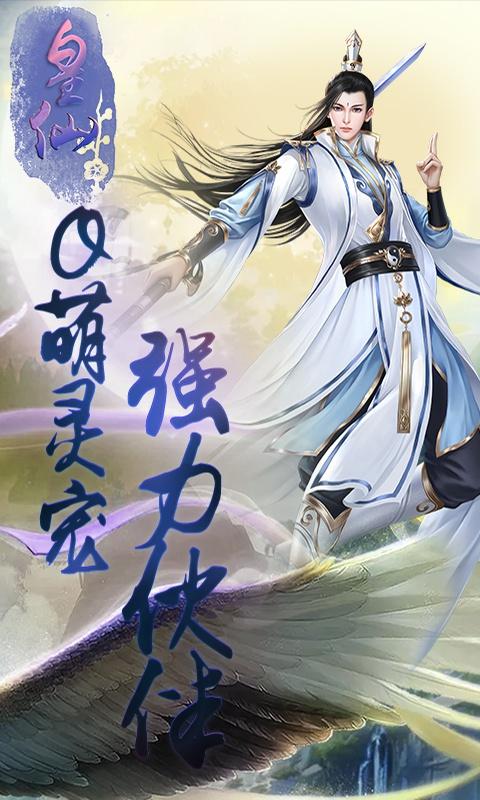 皇仙高爆版游戏截图2