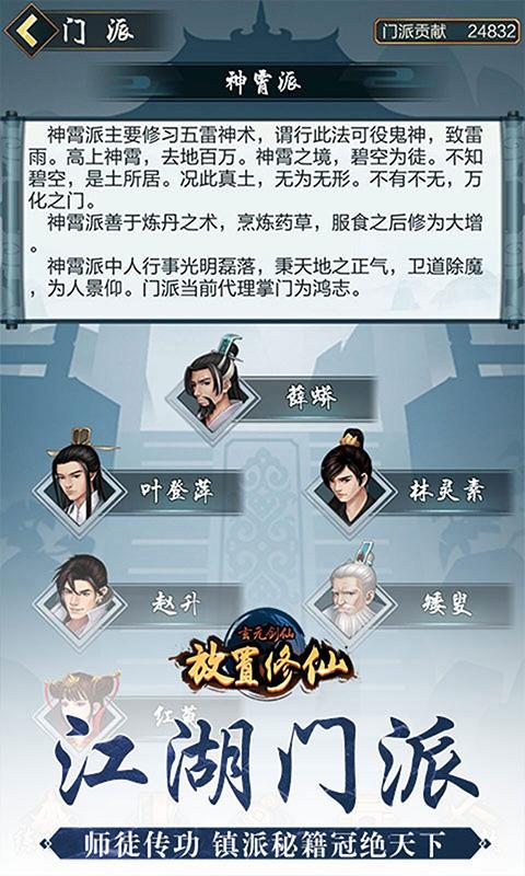 玄元剑仙游戏截图1