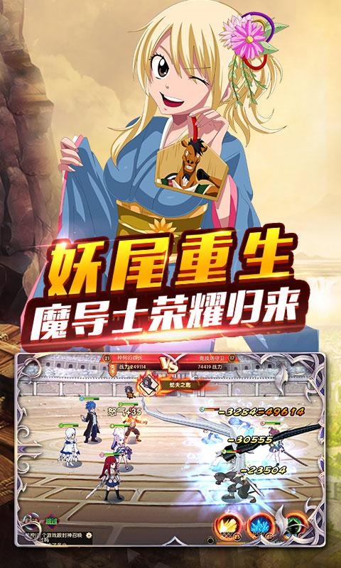 魔灵兵团(妖尾2)游戏截图1