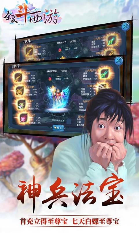 全民斗西游游戏截图4