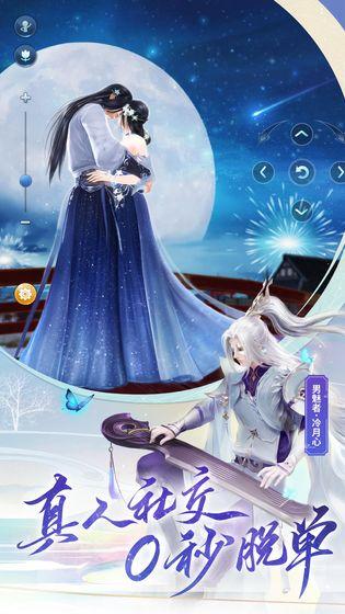 倩女幽魂(全新2.0版本)游戏截图4