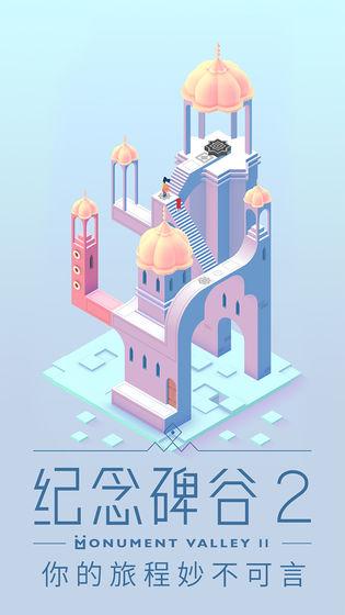 纪念碑谷2游戏截图3