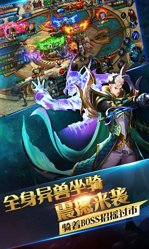 龙域世界星耀版游戏截图3