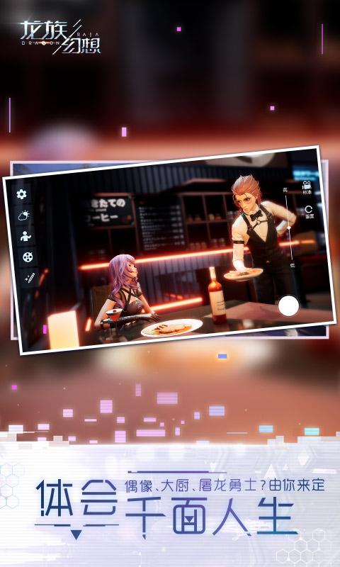 龍族幻想(新版本:巔峰派對)游戲截圖3