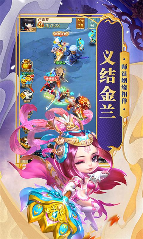 天天怼三国游戏截图1