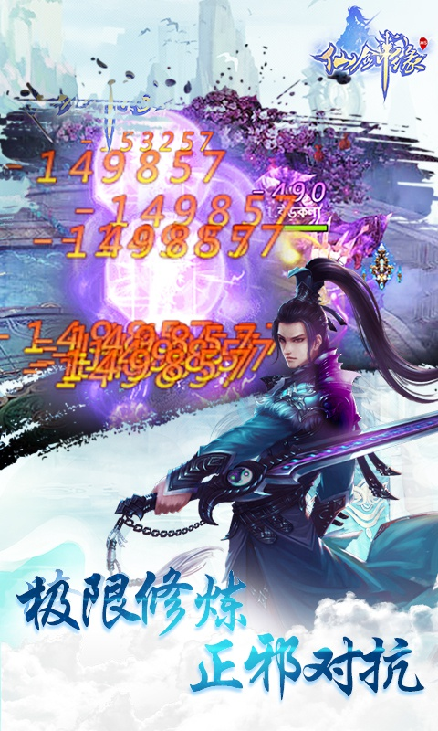 仙剑缘星耀版游戏截图4