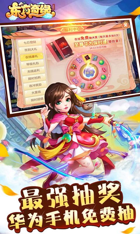 东方奇缘(超梦西游)游戏截图4