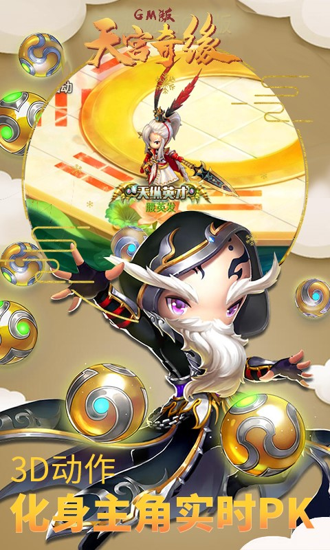 天宫奇缘GM版游戏截图5